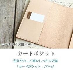 【カスタマイズパーツ】カードポケット