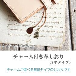 【カスタマイズパーツ】革しおり(2本組)