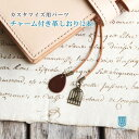 【カスタマイズ用パーツ】チャーム付き革しおり(2本タイプ)