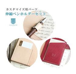 【カスタマイズパーツ】伸縮式ペンホルダーセット