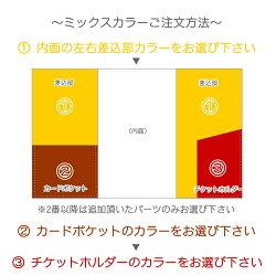 【カスタマイズパーツ】ミックスカラー(パーツ色の変更)