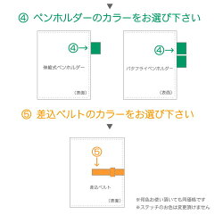 【カスタマイズ用パーツ】ミックスカラー(手帳カバー編)