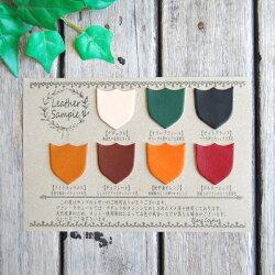 実際の商品で使用しているのと同じヌメ革のサンプル7色セットになります。