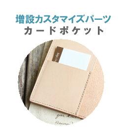 【カスタマイズパーツ】メモポケット
