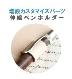 【カスタマイズパーツ】ペンホルダー(伸縮式)