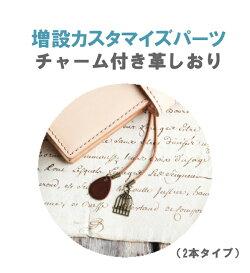 【カスタマイズパーツ】チャーム付き革しおり(2本タイプ)