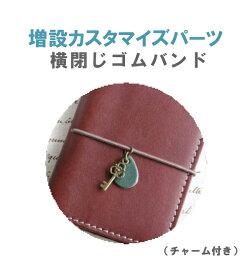 【カスタマイズパーツ】横綴じゴムバンド(チャーム付き)