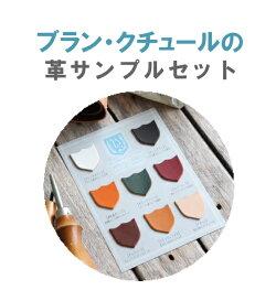 実際の商品で使用しているのと同じヌメ革のサンプル8色セットになります。