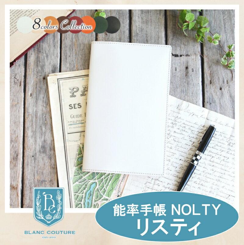 本革手帳カバー「能率手帳NOLTY リスティ」サイズカバー/国産フルタンニンドレザー