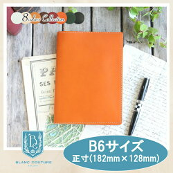 B6サイズの本革手帳カバーです。お使いの各手帳サイズに調整も行います。