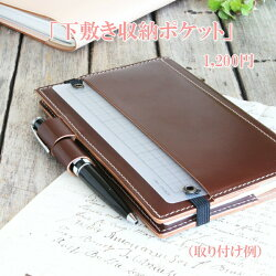 ジブン手帳miniカバー
