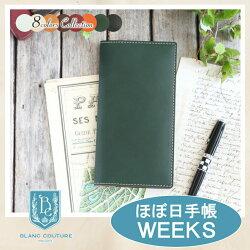 ほぼ日手帳WEEKSサイズ専用の本革手帳カバーです。
