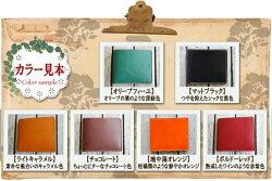 お色は6色からお選び頂けます。