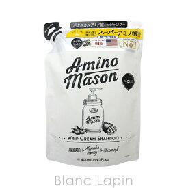 アミノメイソン Amino mason モイストホイップクリームシャンプー 詰め替え 400ml [561520]