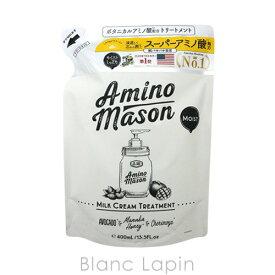 アミノメイソン Amino mason モイストミルククリームトリートメント 詰め替え 400ml [561537]