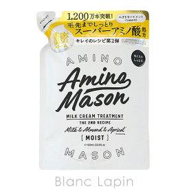 アミノメイソン Amino mason ディープモイストミルククリームヘアトリートメント詰め替え 400ml [563319]