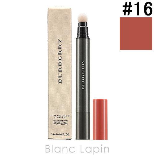 バーバリー BURBERRY リップベルベットクラッシュ #16 Copper Pink 2.5ml [030828]【メール便可】