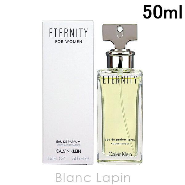 カルバンクライン Calvin Klein エタニティ EDP 50ml [101306/601301]