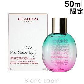 クラランス CLARINS フィックスメイクアップSu21 50ml [457650]