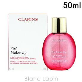 クラランス CLARINS フィックスメイクアップ 50ml [040692]