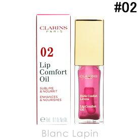 クラランス CLARINS コンフォートリップオイル #02 ラズベリー 7ml [432615]【メール便可】