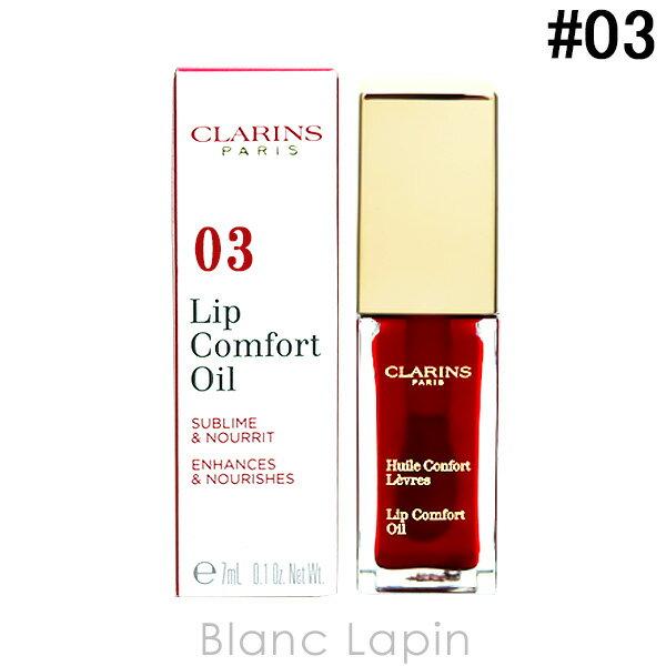 クラランス CLARINS コンフォートリップオイル #03 レッドベリー 6.5g [069624]【メール便可】【オータムセールvol.2】