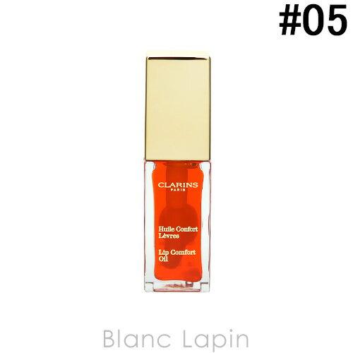 クラランス CLARINS コンフォートリップオイル #05 タンジェリン 7ml [104967]【メール便可】【オータムセールvol.2】