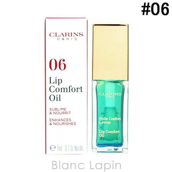 クラランス CLARINS コンフォートリップオイル #06 ミント 7ml [167382]【メール便可】【オータムセールvol.2】