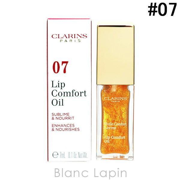 クラランス CLARINS コンフォートリップオイル #07 ハニーグラム 7ml [167399]【メール便可】