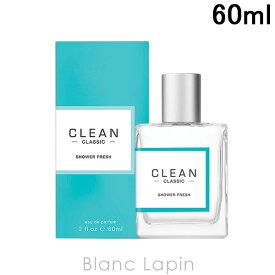 【並行輸入品】 クリーン CLEAN クリーンシャワーフレッシュ EDP 60ml [000603]