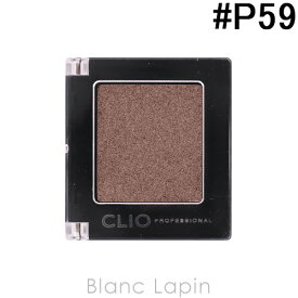 クリオ CLIO プロシングルシャドウ #P59 チェリーチョコ 1.5g [552319]【メール便可】