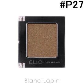 クリオ CLIO プロシングルシャドウ #P27 ディカフェイン 1.5g [160899]【メール便可】