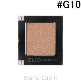 クリオ CLIO プロシングルシャドウ #G10 パールフェクション 1.5g [160721]【メール便可】