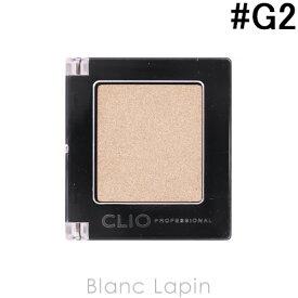 クリオ CLIO プロシングルシャドウ #G2 キャットプリーズ 1.5g [160646]【メール便可】