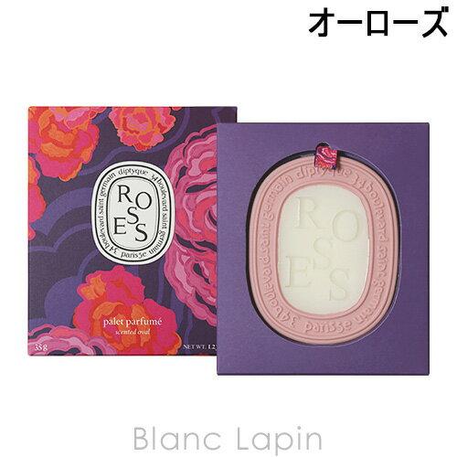 ディプティック diptyque 香りのオーバル ローズ ローズコレクション2019 / 35g [417169]【メール便可】