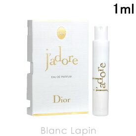 【ミニサイズ】 クリスチャンディオール Dior ジャドール EDP 1ml [852709/407243]