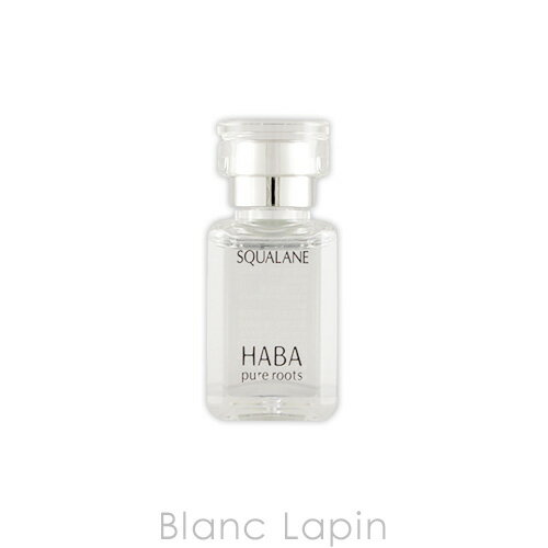 ハーバー HABA スクワラン 15ml [101009]【メール便可】