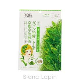 ハーバー HABA ダブル発酵ハトムギ京都宇治抹茶マスク 5枚 [061242]【メール便可】