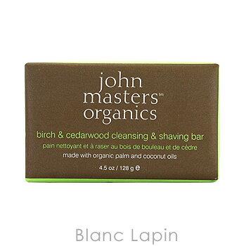 ジョンマスターオーガニック JOHN MASTERS ORGANICS バーチ&シダーウッドクレンジング&シェービングソープ 128g [600256]