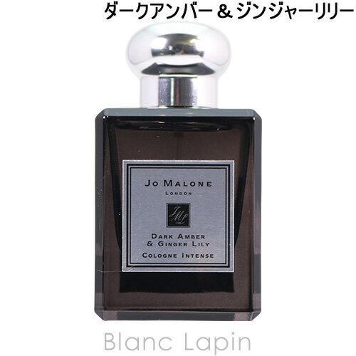 ジョーマローン JO MALONE ダークアンバー&ジンジャーリリー コロンインテンス EDC 50ml [045778]