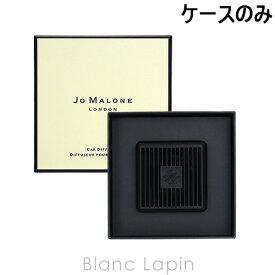 ジョーマローン JO MALONE カーディフューザー [100057]