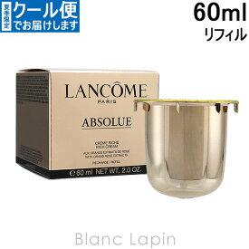 ランコム LANCOME アプソリュリッチクリーム レフィル 60ml [049154]【クール便対応】