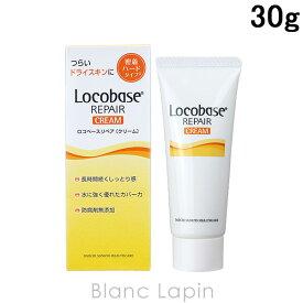 ロコベース Locobase ロコベースリペアクリーム 30g [622044]