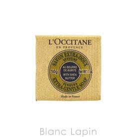 【ミニサイズ】 ロクシタン L'OCCITANE シアソープヴァーベナ 50g [025278/308363]