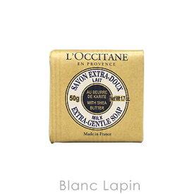 【ミニサイズ】 ロクシタン LOCCITANE シアソープミルク 50g [020129]
