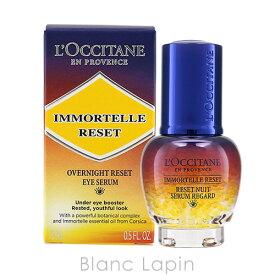 ロクシタン L'OCCITANE イモーテルオーバーナイトリセットアイセラム 15ml [679777]