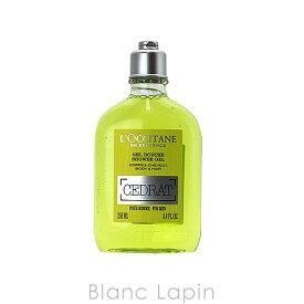 ロクシタン L'OCCITANE セドラシャワージェル 250ml [329931/434369]