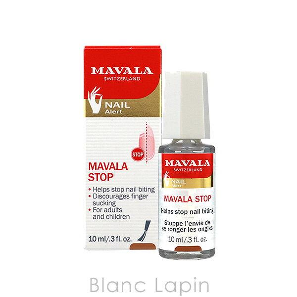 マヴァラ MAVALA バイターストップN 10ml [500332]