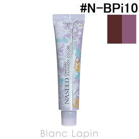 ナプラ NAPLA ナシードファッションカラー第1剤 ベリーピンク #N-BPi10 80g [167528]