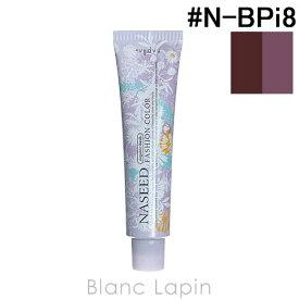 ナプラ NAPLA ナシードファッションカラー第1剤 ベリーピンク #N-BPi8 80g [167511]